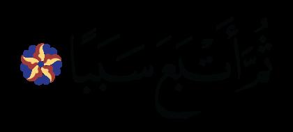 Al-Kahf 18, 92