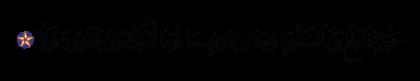 Al-Kahf 18, 93