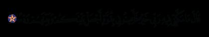 Al-Kahf 18, 95