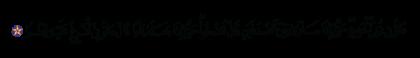 Al-Kahf 18, 96