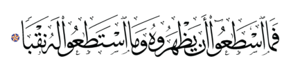 Al-Kahf 18, 97
