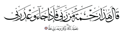 Al-Kahf 18, 98