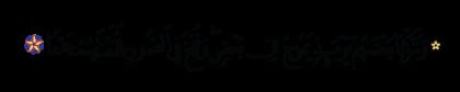 Al-Kahf 18, 99