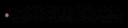 Maryam 19, 12