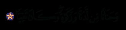 Maryam 19, 13