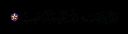 Maryam 19, 14