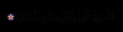 Maryam 19, 18