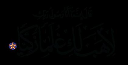 Maryam 19, 19