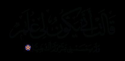 Maryam 19, 20