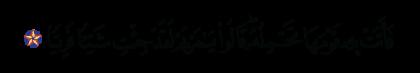 Maryam 19, 27