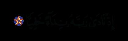 Maryam 19, 3