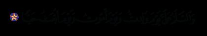 Maryam 19, 33