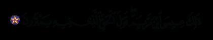 Maryam 19, 34