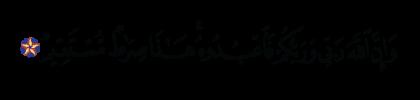 Maryam 19, 36