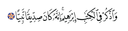 Maryam 19, 41