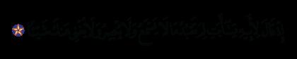 Maryam 19, 42
