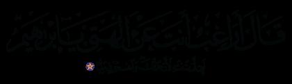 Maryam 19, 46