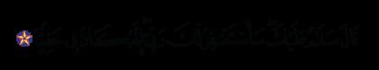 Maryam 19, 47