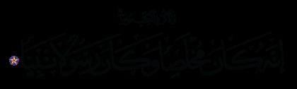 Maryam 19, 51