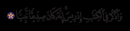 Maryam 19, 56