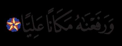 Maryam 19, 57