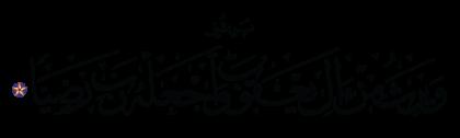 Maryam 19, 6