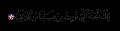 Maryam 19, 63