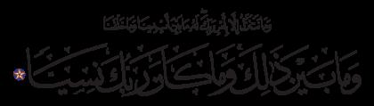 Maryam 19, 64
