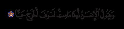 Maryam 19, 66