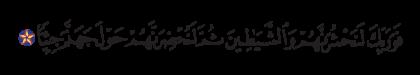 Maryam 19, 68