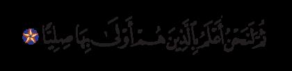 Maryam 19, 70