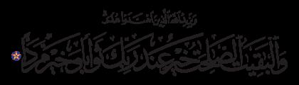 Maryam 19, 76