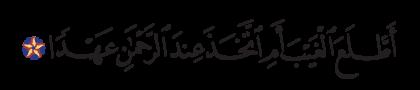 Maryam 19, 78
