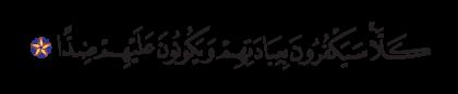 Maryam 19, 82