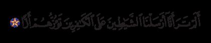 Maryam 19, 83