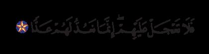 Maryam 19, 84