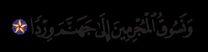 Maryam 19, 86