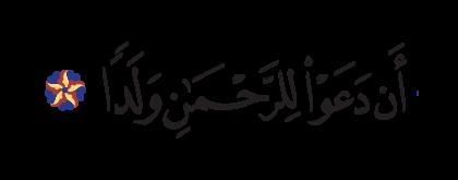 Maryam 19, 91