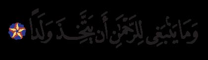 Maryam 19, 92