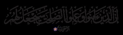 Maryam 19, 96