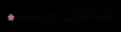 Al-Rum 30, 11