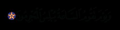 Al-Rum 30, 12