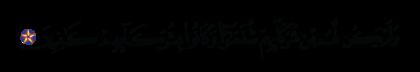 Al-Rum 30, 13