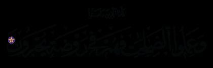 Al-Rum 30, 15