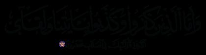Al-Rum 30, 16