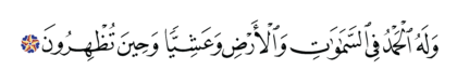 Al-Rum 30, 18