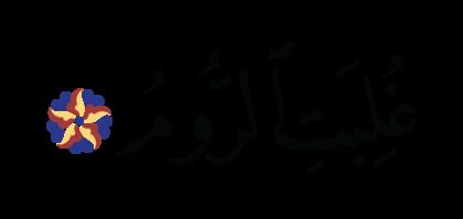 Al-Rum 30, 2