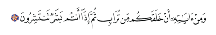 Al-Rum 30, 20