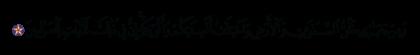 Al-Rum 30, 22
