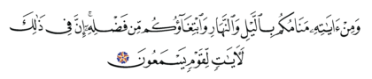 Al-Rum 30, 23